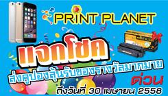 ประกาศผลผู้โชคดีจากกิจกรรม Print Planet แจกโชค