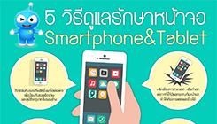 5 วิธีดูแลรักษาหน้าจอ Smartphone&Tablet