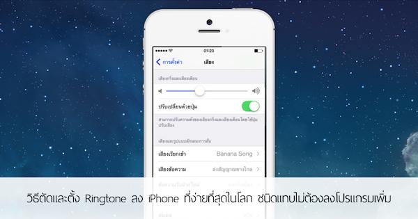 วิธีตัดและตั้งไฟล์เพลง mp3 เป็น Ringtone iPhone ที่ง่ายที่สุดในโลก ชนิดที่ไม่ต้องลงโปรแกรมเพิ่ม